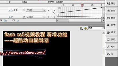 flash cs5视频教程479 超强动画编辑器