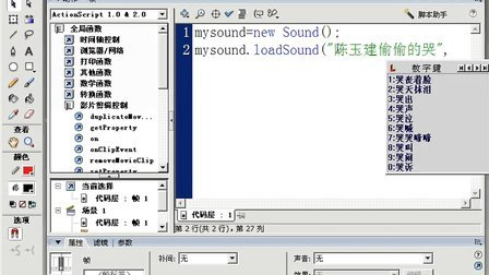 FLASH动画教程213 加载本地音乐