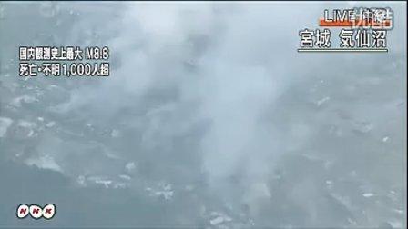 日本宫城地震 - 気仙沼市火灾平息