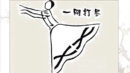 神奇的汉字画