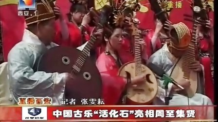 中国古乐 活化石 亮相周至集贤110330 直播西安