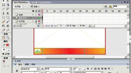 FLASH动画教程320 制作网络电视4