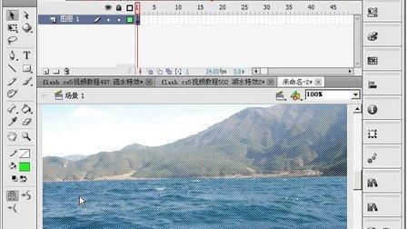 flash cs5视频教程503 水波 云彩特效
