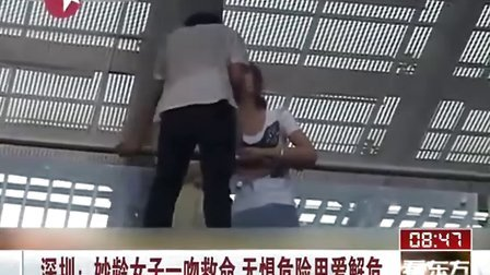 深圳:妙齡女子一吻救命  無懼危險用愛解危 [看東方]