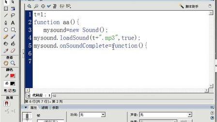 FLASH动画教程214 加载多首音乐