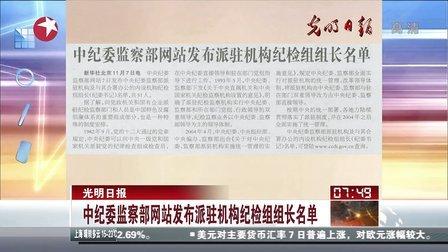 中纪委纪检监察名单