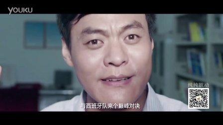 电影《纯纯欲动》之中国梦——土豪的恒大足球梦