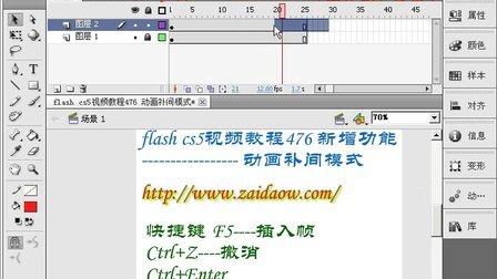 flash cs5视频教程476 动画补间模式