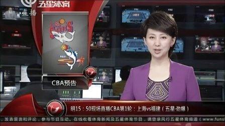 明15:50现场直播CBA第1轮:上海vs福建(五星·劲爆)[晚间体育新闻]
