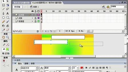 FLASH动画教程207 制作元件