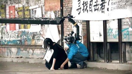 《微博有鬼》系列微電影之《目擊者》拍攝現場花絮