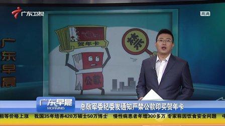 总政军委纪委发通知严禁公款印买贺年卡 广东早晨