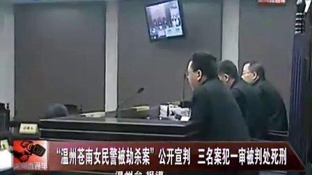 3名歹徒奸杀女警抢走宝马车被判死刑
