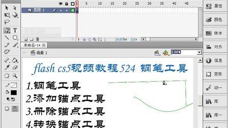 flash cs5视频教程525 钢笔工具