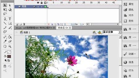 flash cs5视频教程489 特效幻灯片