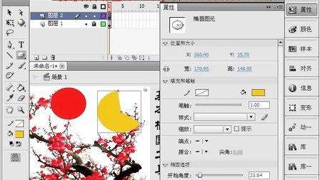 flash cs5视频教程520 椭圆工具