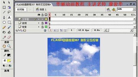 FLASH动画教程357 制作交互控制