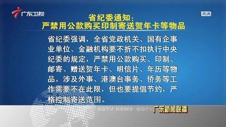 省纪委通知 严禁用公款购买印制寄送贺年卡等物品 广东新闻联播