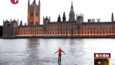 揭秘魔术师如何水上行走!