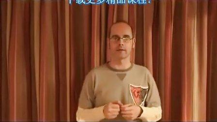 【老外教你说口语】 第十九课 - 英语口语学习视频