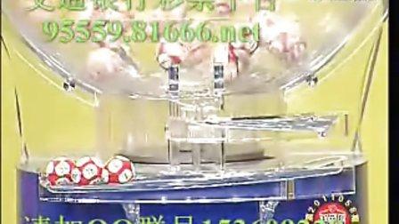 交通银行彩票平台福利彩票双色球开奖结果2011058期