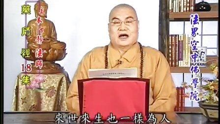 第18集_藥師經