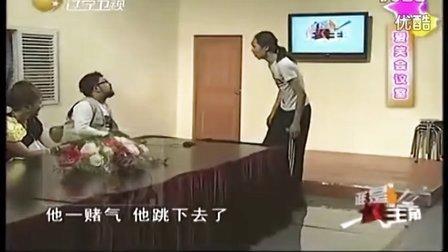 爱笑会议室最经典段落集锦【保你30分钟不间断爆笑】