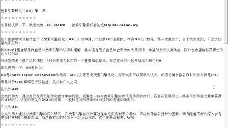 大地seo视频教程第一课1