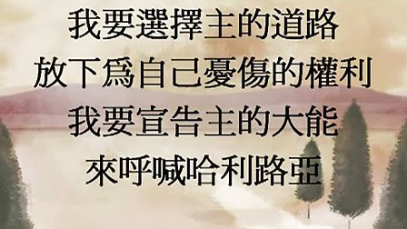立定心志 (生命河靈糧堂)