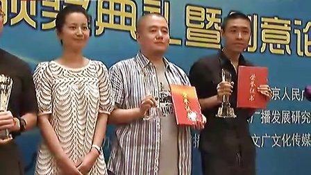 赢在创意全球华语广播栏目大赛颁奖典礼举行 110803 都市晚高峰