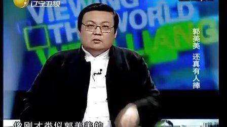 [小伍影视]【老梁观世界20120109】郭美美 还真有人捧