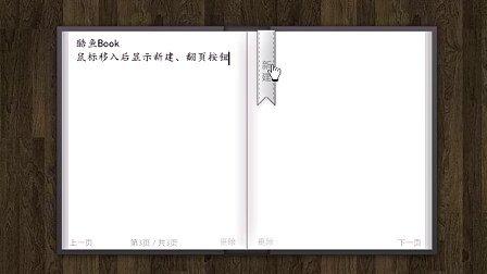 酷鱼桌面视频演示--酷鱼Book记事本