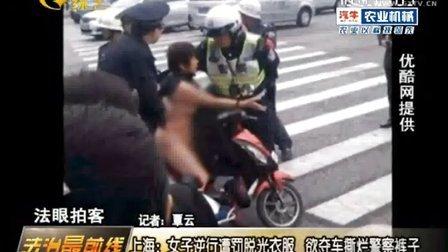 广西综艺频道:女子逆行遭罚脱光衣服 131114 法治最前线