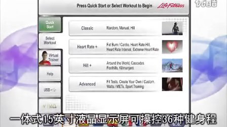 Life Fitness力健  elevation系列屏幕显示技术
