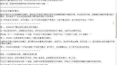 大地seo视频教程-第三课