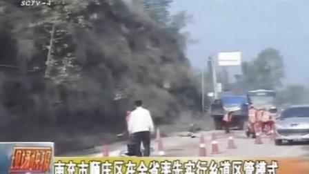 视频: 南充市顺庆区在全省率先实行乡道区管模式 20111203 现场快报