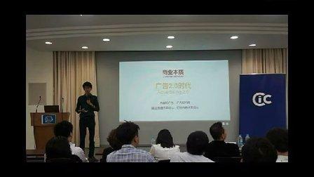 社会化媒体影视内容的特性与机会_2013CIC大社会化论坛北京站