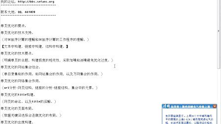 大地seo视频教程-第七课