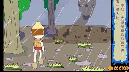 木偶奇遇记14匹诺曹的故事-皮诺曹的故事