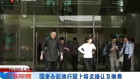 国考今起进行网上报名确认及缴费 111102 广东早晨