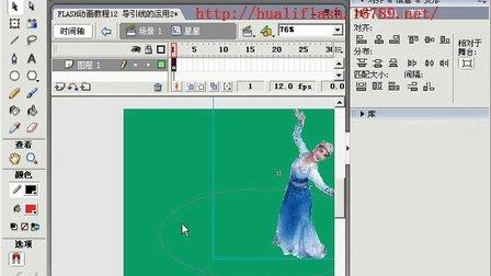 FLASH动画教程13 导引线的应用2