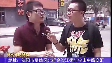 遼寧廣播電視臺 《超級粉絲團》之 林幺妹肥腸粉 官方視頻發布