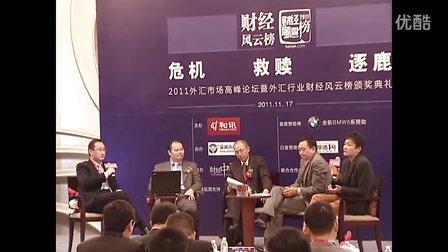 外汇培训的重要性——邵悦华和讯高峰论坛