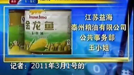 市场调查:金龙鱼玉米油检测不合格 120107 新财经