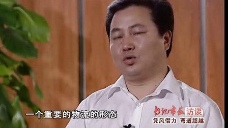 书记市长访谈 凭风借力 弯道超越 专访武汉市新洲区委书记王世益