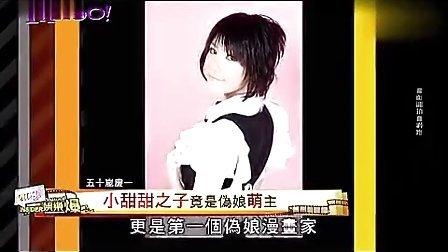 日本9男生伪娘写真爆红 萝莉脸男儿身[娱乐精选