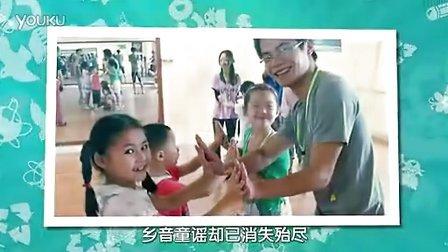 彩蝶计划:乡音童谣项目宣传品啊