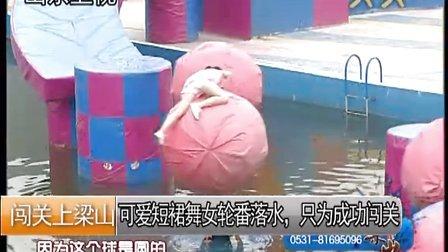 山东卫视:可爱短裙美女轮番落水,只为成功闯