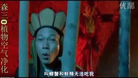 周星驰大话西游电影唐僧唱only you搞笑片段