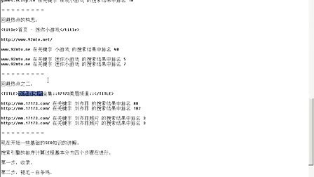大地seo视频教程第一课2